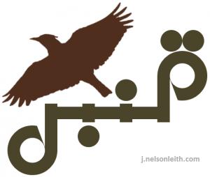 QUNBUR-Arabic